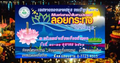 Annonce de Loy Krathong a Koh Samui, la fête des lumières.