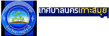 Logo de la mairie de Koh Samui en Thaïlande.